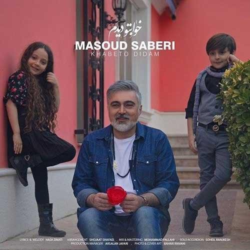 دانلود موزیک جدید مسعود صابری خوابتو دیدم