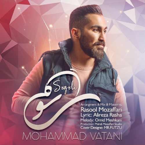 دانلود موزیک جدید محمد وطنی سوگلی