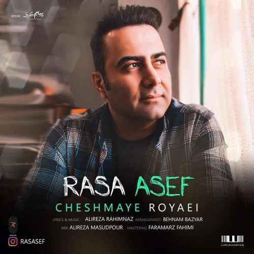 دانلود موزیک جدید رسا آصف چشمای رویایی