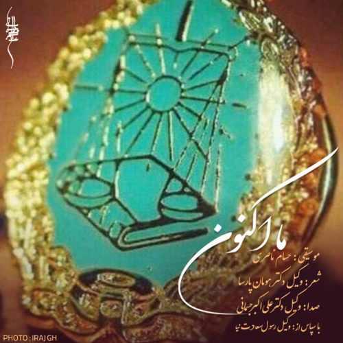 دانلود موزیک جدید دکتر علی اکبر جسمانی ما اکنون