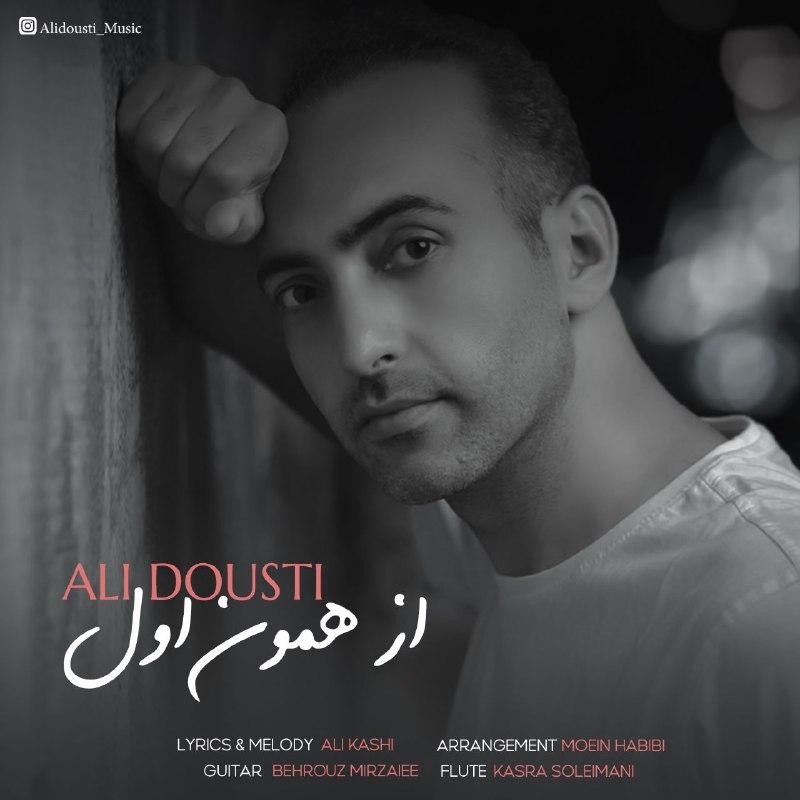 دانلود موزیک جدید علی دوستی از همون اول