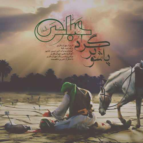 دانلود موزیک جدید مهران باقری پاشو برگرد عباس