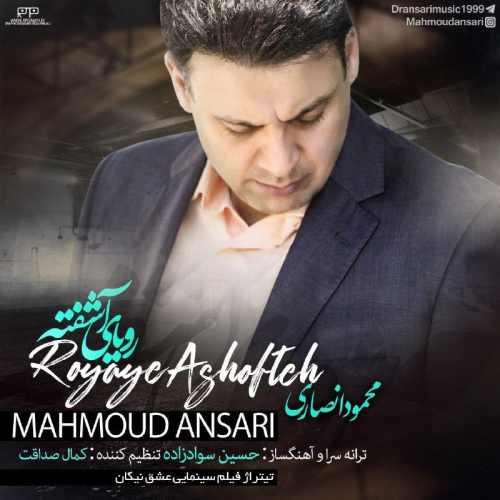 دانلود موزیک جدید محمود انصاری رویای آشفته