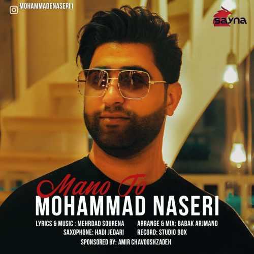 دانلود موزیک جدید محمد ناصری من و تو