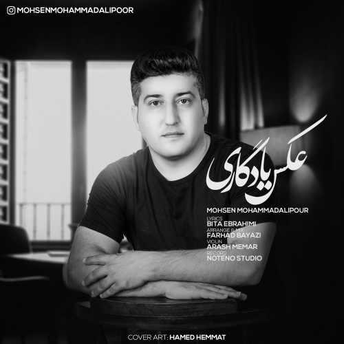 دانلود موزیک جدید محسن محمدعلی پور عکس یادگاری