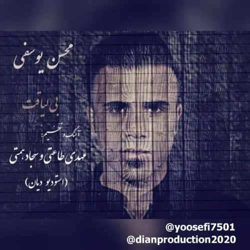 دانلود موزیک جدید محسن یوسفی بی لیاقت