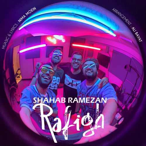 دانلود موزیک جدید شهاب رمضان رفیق