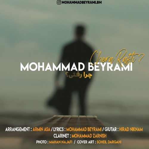 دانلود موزیک جدید محمد بیرامی چرا رفتی