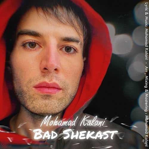 دانلود موزیک جدید محمد کلانی بد شکست