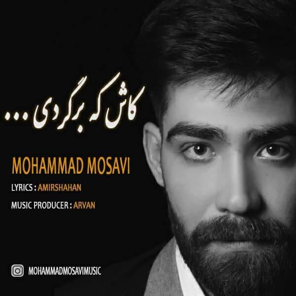 دانلود موزیک جدید محمد موسوی کاش که برگردی