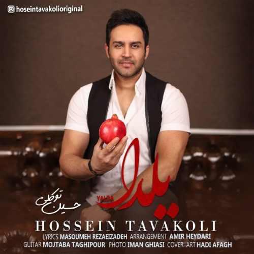 دانلود موزیک جدید حسین توکلی یلدا