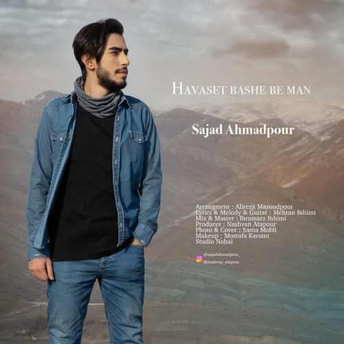 دانلود موزیک جدید سجاد احمدپور حواست باشه به من