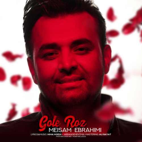 دانلود موزیک جدید میثم ابراهیمی گل رز