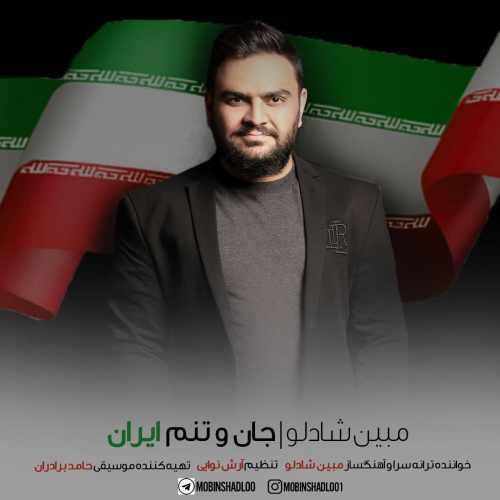 دانلود موزیک جدید مبین شادلو جان و تنم ایران