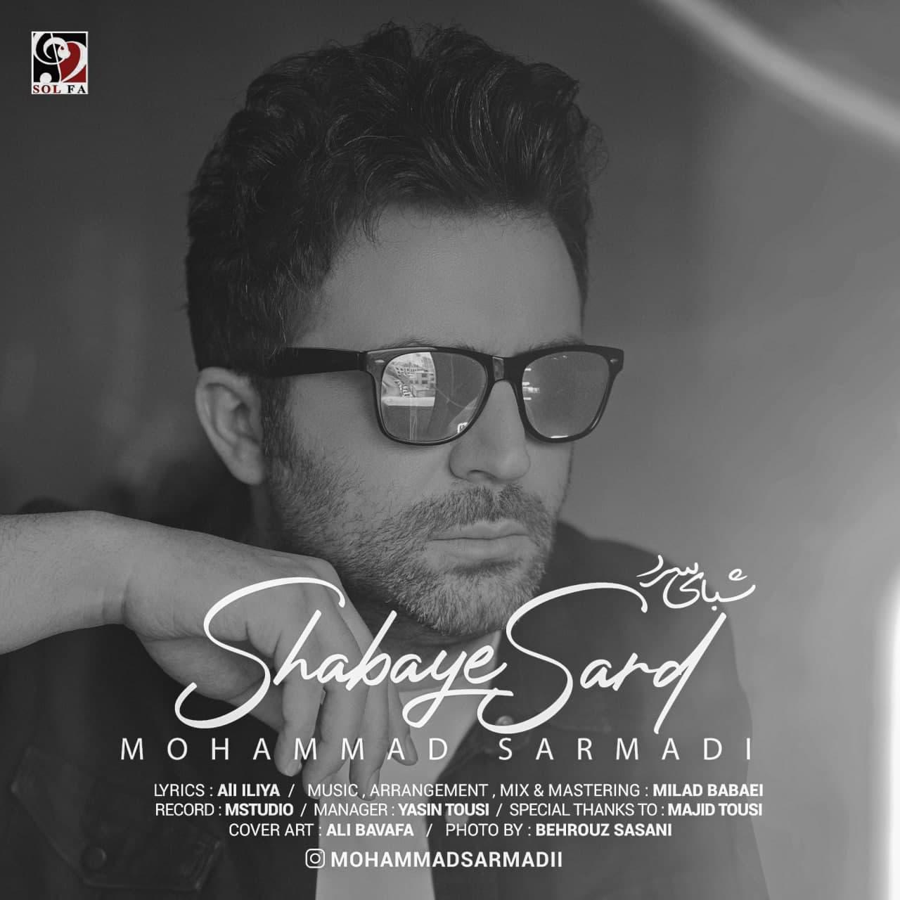 دانلود موزیک جدید محمد سرمدی شبای سرد