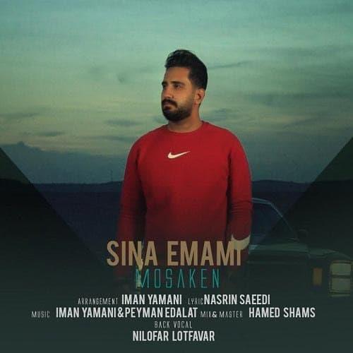 دانلود موزیک جدید سینا امامی مسکن