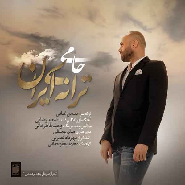دانلود موزیک جدید حمید حامی ترانه ی ایران