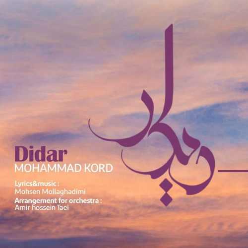 دانلود موزیک جدید محمد کرد دیدار