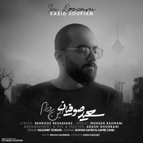 دانلود موزیک جدید سعید صوفیان این روزام
