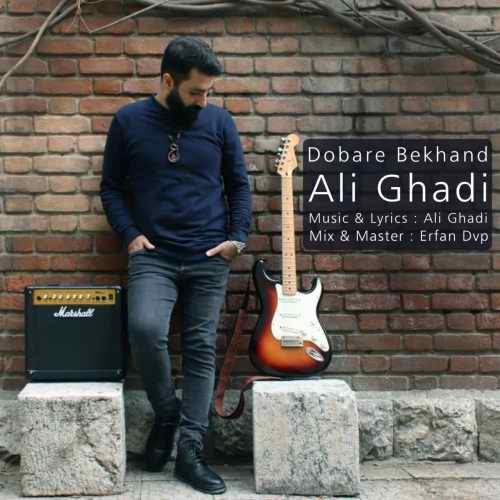 دانلود موزیک جدید علی قادی دوباره بخند