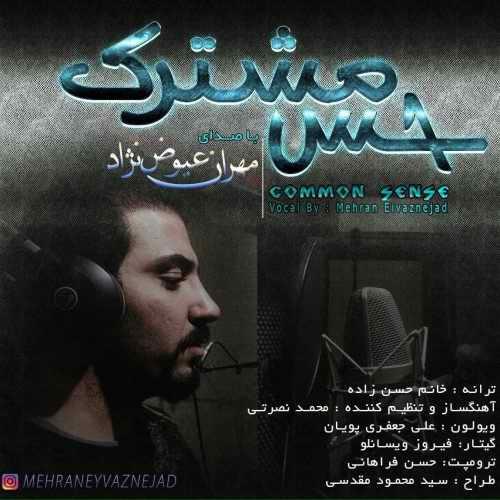 دانلود موزیک جدید مهران عیوض نژاد حس مشترک