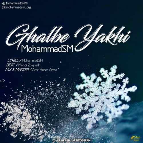 دانلود موزیک جدید محمد اس ام قلب یخی