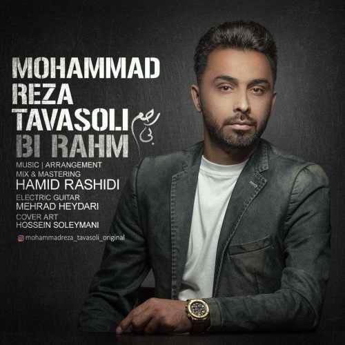 دانلود موزیک جدید محمدرضا توسلی بی رحم