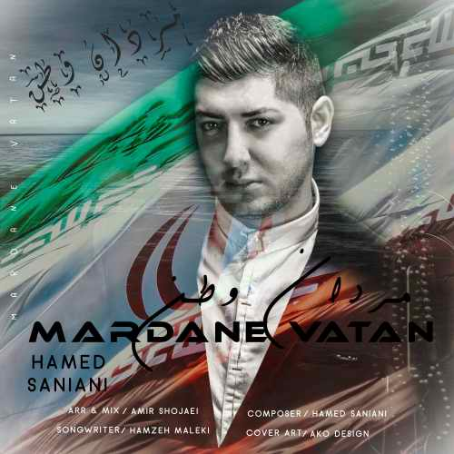 دانلود موزیک جدید حامد سانیانی مردان وطن