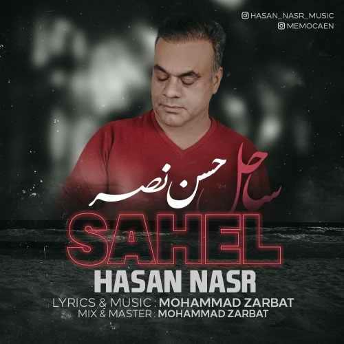 دانلود موزیک جدید حسن نصر ساحل
