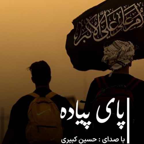 دانلود موزیک جدید حسین کبیری پای پیاده